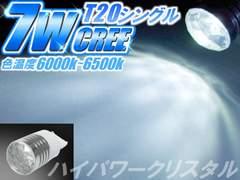 2個)T20白◇CREE7WハイパワークリスタルLED ムーヴ コペン ミラ バックランプに