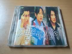 韓国ドラマサントラCD「星に願いを MBC」アン・ジェウク●