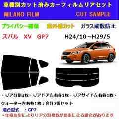 スバル XV GP7 カット済みカーフィルム