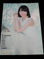 季刊 乃木坂 彩冬 ポスター 生写真付き 生田絵梨花 美品 即決