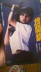 薬師丸ひろ子主演〜セーラー服と機関銃〜DVD