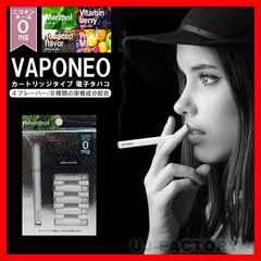 USB充電式・電子タバコ/VAPONEO(ヴェポネオ)メンソール★