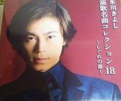 CD 氷川きよし 演歌名曲コレクション18 しぐれの港