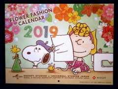 ☆ 『スヌーピー・スタジオ』 フラワーカレンダー 2019