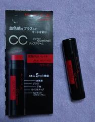 KATE ケイト CCリップクリーム 01 レッド ほぼ新品