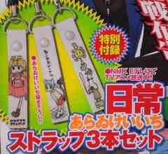 ☆月刊少年エース 4月号『日常』ストラップ3本セット