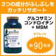 高品質MRMグルコサミンコンドロイチン+MSM関節サプリメント90日分/肩膝腰腕肘炎症