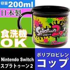スプラトゥーン2 食洗機OK プラコップ 200ml KE4A Sk295
