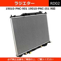 ★ラジエター 社外品 ステップワゴン RF3 RF4【RD02】