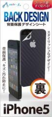 新品♪即決air-j iPhone5/5s用 背面保護デザインシート/カーボン柄