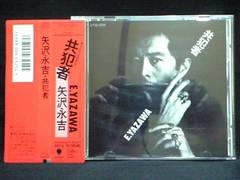 矢沢永吉 共犯者 CT32-5255 帯付 中古 EIKICHI YAZAWA
