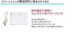 ☆モバイルバッテリー 12000mAh スマホ iPhone 充電器 ホワイト