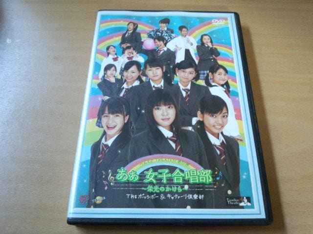 DVD「あぁ女子合唱部」THEポッシボー キャナァーリ倶楽部 舞台●  < タレントグッズの