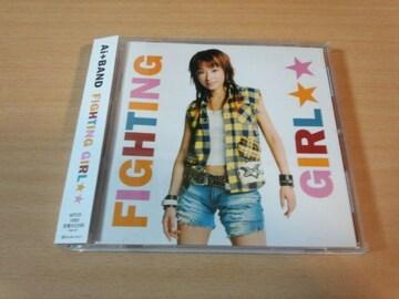 AI+BAND CD「FIGHTING GIRL★★」本田毅、森純太、川添智久●