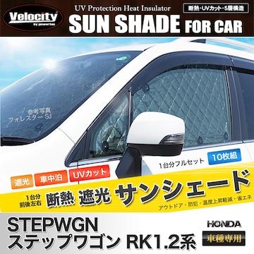 ★サンシェード ステップワゴン RK1/2系 RK1 RK2 【SS08】