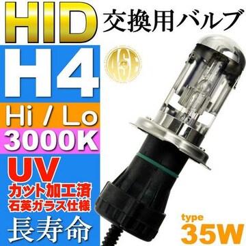 ASE HID H4 Hi/Loバーナー35W3000Kバルブ1本 as9011bu3k