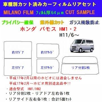 ホンダ バモス HM# カット済みカーフィルム