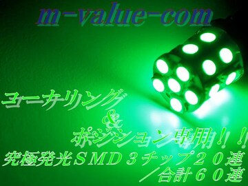 超LEDSMD60連ポジション緑★C35ローレルクラブS専用