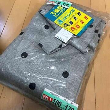 新品◆遮光防炎ウォッシャブル◆カーテン100×178/2枚組◆グレー