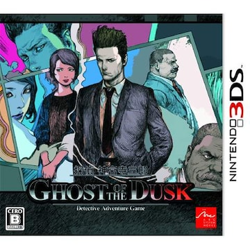 3DS》探偵 神宮寺三郎 GHOST OF THE DUSK [174000761]