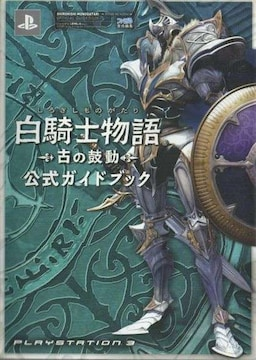 PS3 白騎士物語 古の鼓動 公式ガイドブック 送料198円 即決