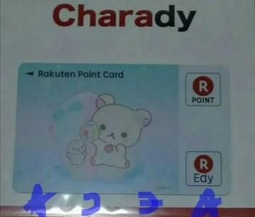 リラックマ Charady 楽天Edy カード コリラックマ バケーション