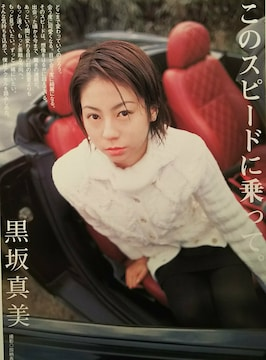 黒坂真美【アイドル雑誌 i Cupid 2000年3月号雑誌切り抜き】