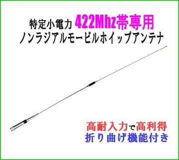特定小電力 専用 高耐入力 高利得 モービル アンテナ 422Mhz帯