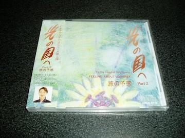 CD「玉木宏純/純正律ミネラルサウンド/光の国へPART2 旅の予感」