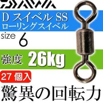DスイベルSS ローリングスイベル size6 耐26kg 27個入 Ks095