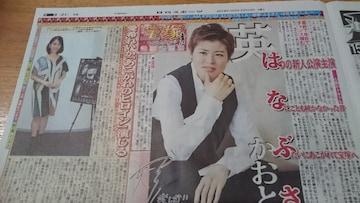 【宝塚・英かおと】2019.10.10 日刊スポーツ1枚