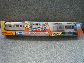 プラレール「S-46サウンドJR東海313系電車」(14)