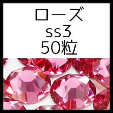 【50粒ローズss3】正規スワロフスキー