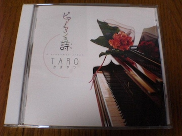 TAROかまやつCD ピアノマンの詩(うた)