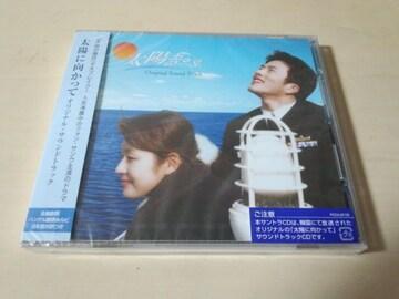 韓国ドラマサントラCD「太陽に向かって」クォン・サンウ新品●