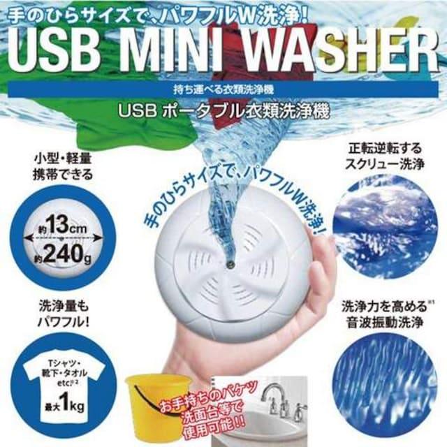 ポータブル衣類洗浄機 スクリュー洗浄 パワフル音波振動洗浄 USB  < 家電/AVの