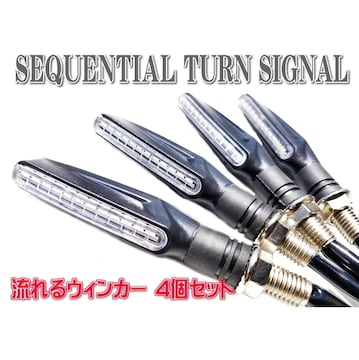 シーケンシャルウインカー 汎用 LED 流れるウインカー 4個セット