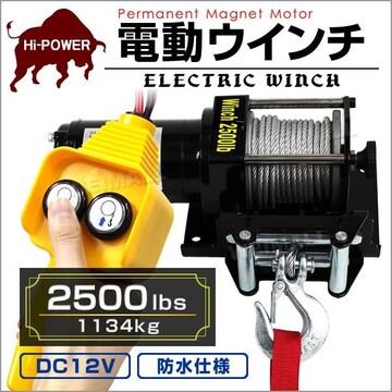 電動ウインチ 2500LBS 1134kg DC12V -k/p