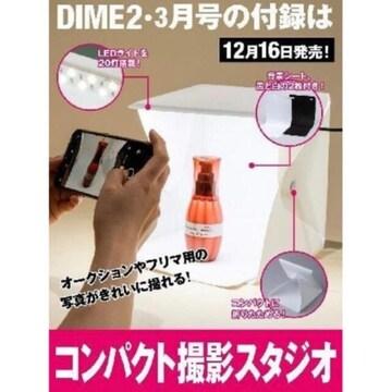 最新 DIME 2021年 2・3月合併号 付録 コンパクト撮影スタジオ