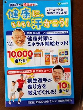 伊藤園 鶴瓶&桐生の健康にいい汗かこう!キャンペーン 60枚