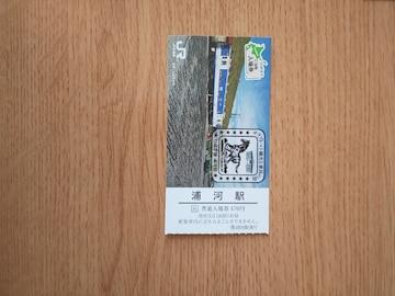 YS0628◆JR北海道わがまちご当地入場券浦河駅