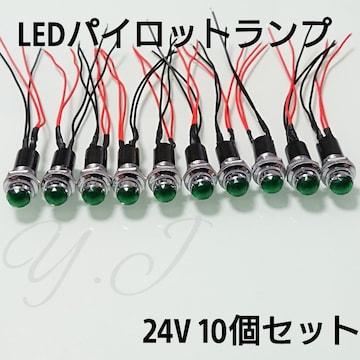 LEDパイロットランプ ダイヤカット 24V 10個セット(グリーン)
