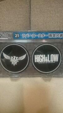 未開封 三代目JSB HiGH&LOW ラバーコースター 雨宮兄弟 登坂広臣