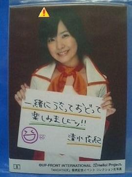 MADAYADE リリースイベント コレクション写真L判1枚 #8/清水佐紀