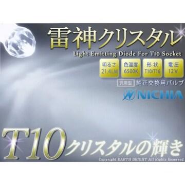 2個 †T10日亜 雷神クリスタル LED フィット ヴィッツ スイフト デミオ マーチ