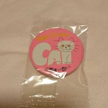 公園通りの猫たち 缶バッジ 新品未使用