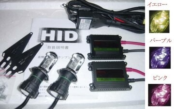 HIDキット H4スライド式H-L イエロー パープル ピンク 55w