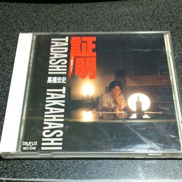 CD「高橋忠史/証明~あかし」91年盤