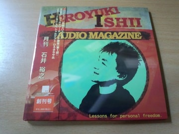 CD「月刊 石井裕之 オーディオマガジン」コールドリーディング★