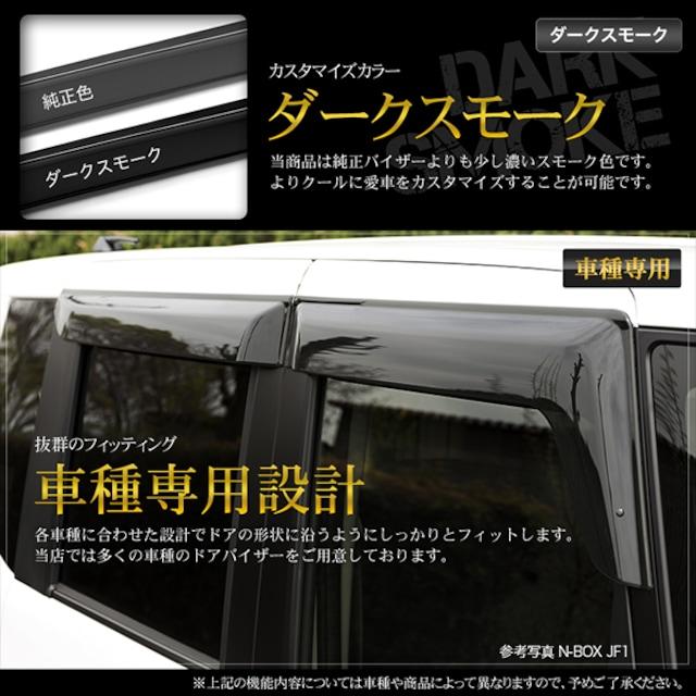 ★ドアバイザー CX-8 KG系 【DV77】 < 自動車/バイク